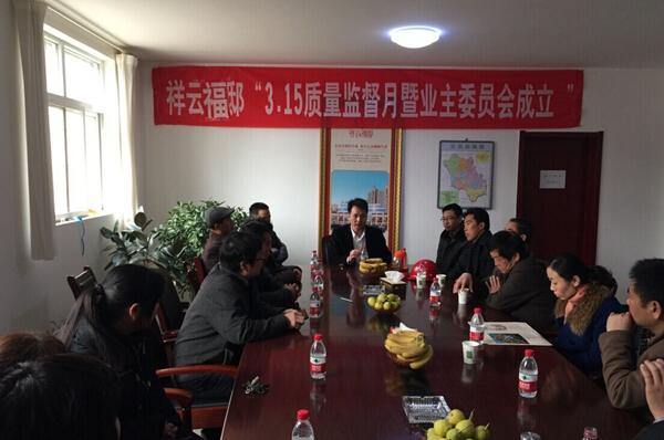 热烈祝贺祥云福邸315质量监督月及业主质量监督委员会成立