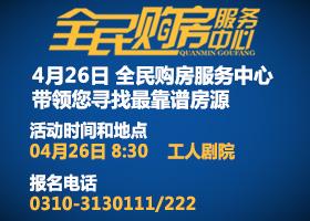 全民购房服务中心 置业大行动4月26日起航