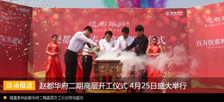 隆基泰和赵都华府高层项目开工仪式 4月25日隆重举行——置家网