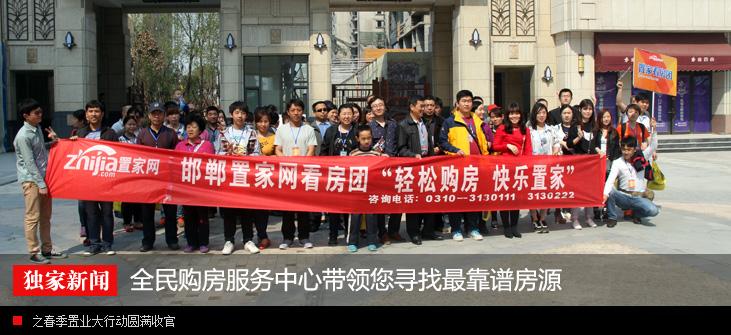 4月26日全民购房服务中心 看房团圆满落幕