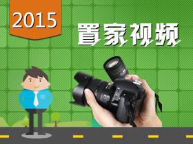 2015 置家视频