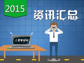 2015 资讯汇总