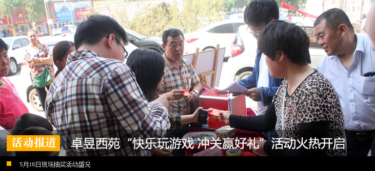 """卓昱西苑 """"快乐玩游戏 冲关赢好礼""""活动温馨启幕"""