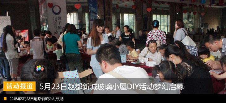5.23赵都新城玻璃小屋DIY活动梦幻启幕