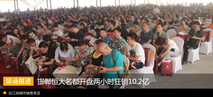 邯郸恒大名都开盘两小时狂销10.2亿 创三线城市销售奇迹
