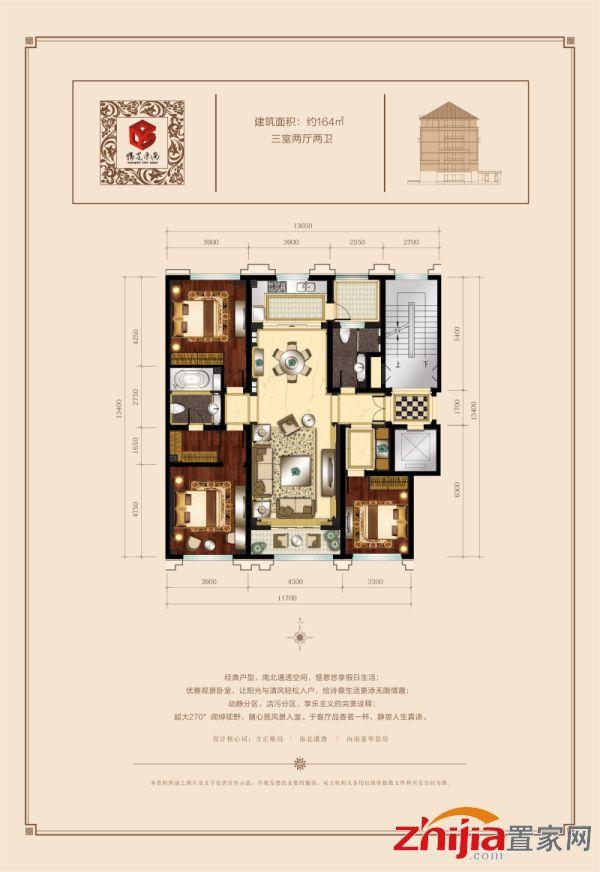 阳光东尚三室两厅两卫 164户型图 户型特点首先是方正、南北通透,全明设计,采光极强。 4.5米大开间客厅,客厅、餐厅相连接超大互动空间,无论待客或者居家,都显得奢侈大气。 厨房约12平米,宽敞明亮,餐厅开阔大气,连接北向生活阳台,烹饪和用餐空间极尽奢侈,更使得整个大厅更加通透明亮。 主卧套房设计,配有独立衣帽间、卫生间,两区域相连通,人性设计,更好的享受生活。  咨询热线:400-6803-111转2273