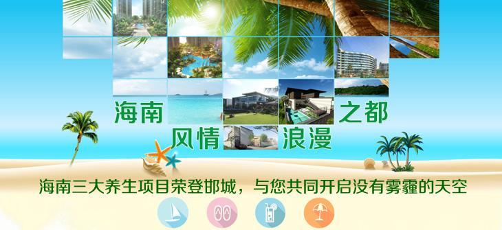 海南滨海养生房登陆邯城,与您一起开启没有雾霾的天空