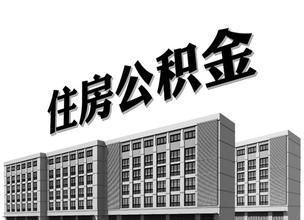 北京公积金管理中心:买首套房首付两成不限面积