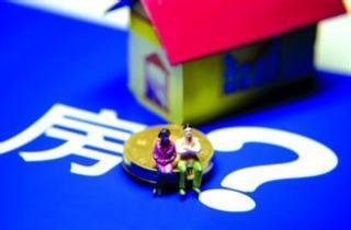 国管公积金降低贷款门槛 买政策房贷款不用等5年
