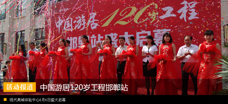 中国游居120岁工程邯郸站 现代奥城体验中心6月6日盛大启幕