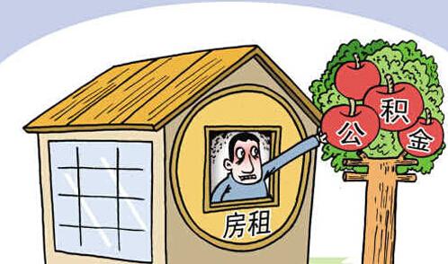 住建部发文降低政策门槛 租房提取公积金难不难