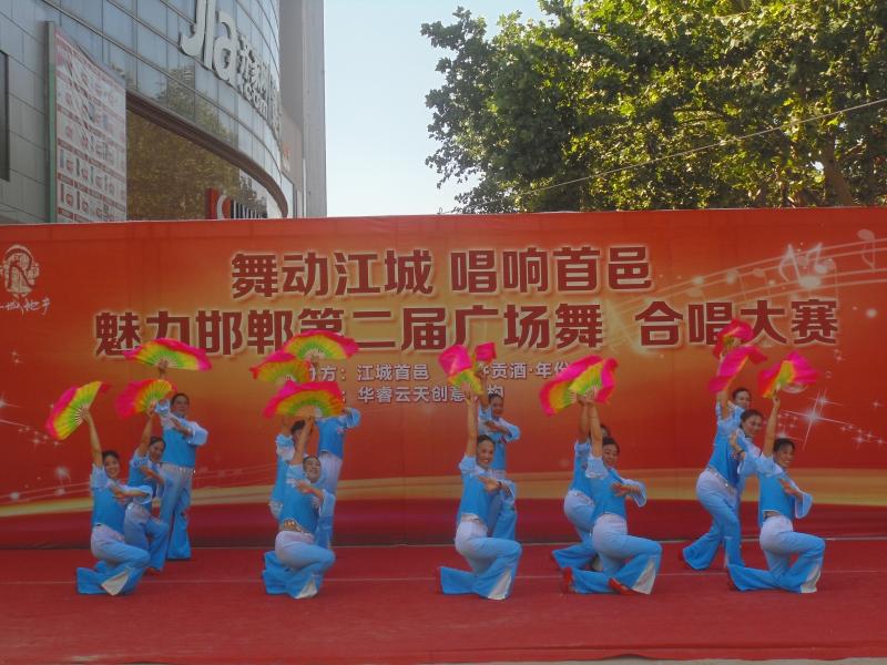 舞动江城 唱响首邑 魅力邯郸第二届广场舞大赛复赛 今日激情开启