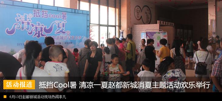 抵挡Cool暑 清凉一夏赵都新城消夏主题活动欢乐举行