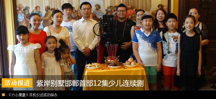 紫岸别墅邯郸首部12集少儿连续剧《六小灵童》开机仪式成功举办