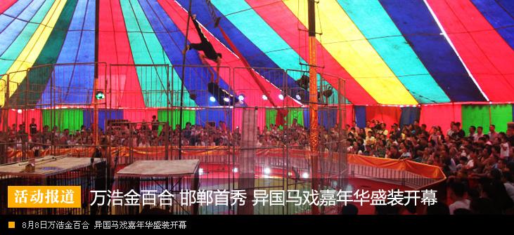 万浩金百合 邯郸首秀 异国马戏嘉年华盛装开幕