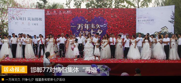 """邯郸77对情侣集体""""再婚"""""""