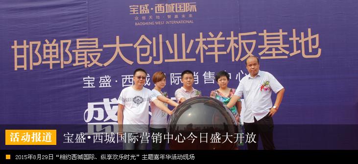 宝盛•西城国际营销中心今日盛大开放 游戏嘉年华活动嗨翻全场