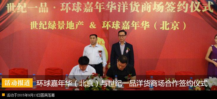 环球嘉年华(北京)与世纪一品洋货商场合作签约仪式圆满落幕