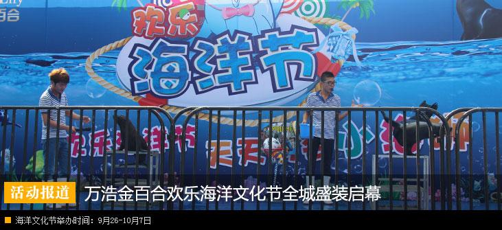 万浩金百合欢乐海洋文化节全城盛装启幕