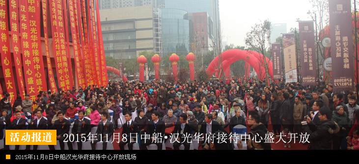 中船•汉光华府接待中心今日盛大开放
