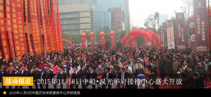 中船•汉光华府接待中心11月8日盛大开放