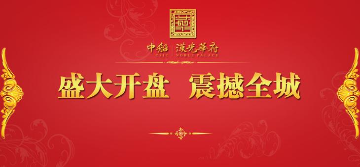 1月16日中船·汉光华府盛大开盘,震撼全城!