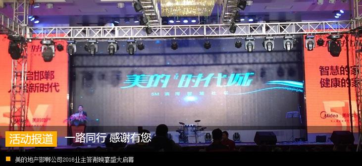 一路同行 感谢有您 美的地产邯郸公司2016业主答谢晚宴盛大启幕