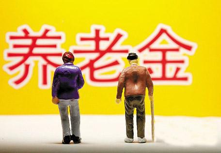 多地出台政策鼓励参保缴费 养老金倒挂仍待破解