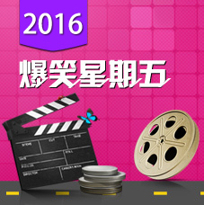 2016 置家微视频
