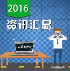 2016 资讯汇总