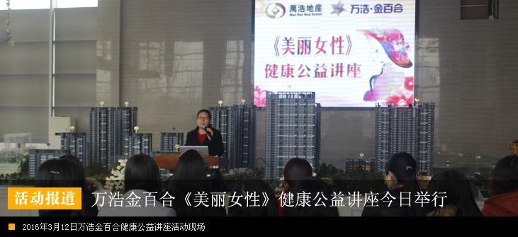 万浩金百合《美丽女性》健康公益讲座顺利举行