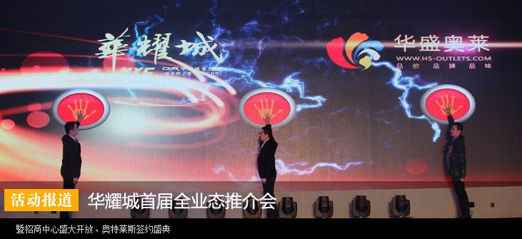 华耀城首届全业态推介会暨招商中心盛大开放和奥特莱斯签约盛典