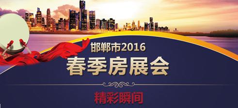 2016年邯郸春季房展会盛大举办