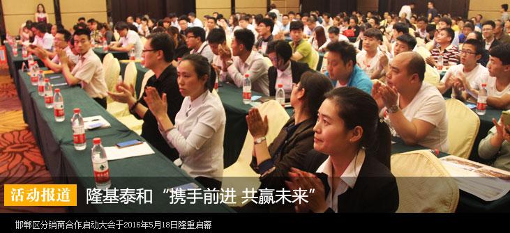"""隆基泰和""""携手前进 共赢未来""""邯郸区分销商合作启动大会隆重启幕"""