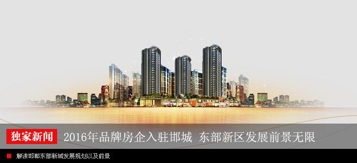 2016年品牌房企入驻邯城 东部新区前景无限