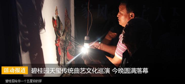 碧桂园天玺传统曲艺文化巡演 今晚圆满落幕