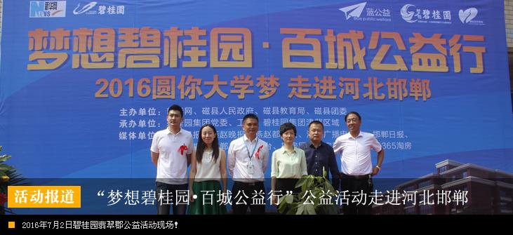 梦想碧桂园•百城公益行圆你大学梦公益活动走进河北邯郸