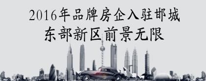 2016年品牌房企入驻邯城