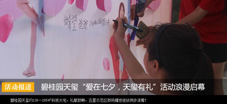 """碧桂园天玺""""爱在七夕,天玺有礼""""活动浪漫落幕"""