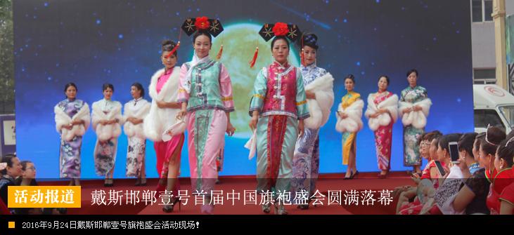 戴斯邯郸壹号首届中国旗袍盛会圆满落幕!