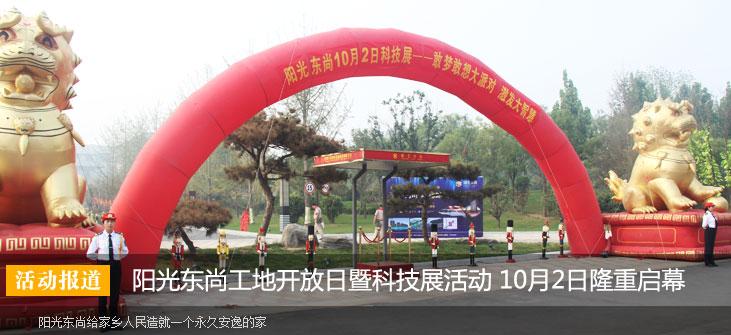 阳光东尚工地开放日暨科技展活动 10月2日隆重启幕