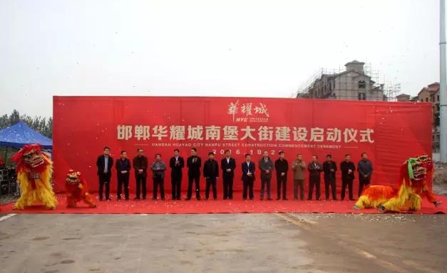 邯郸华耀城南堡大街建设启动仪式隆重举行!