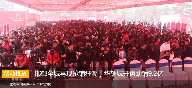 邯郸全城再现抢铺狂潮,华耀城开盘劲销9.2亿