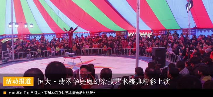 """恒大·翡翠华庭""""魔幻杂技艺术盛典""""精彩上演"""