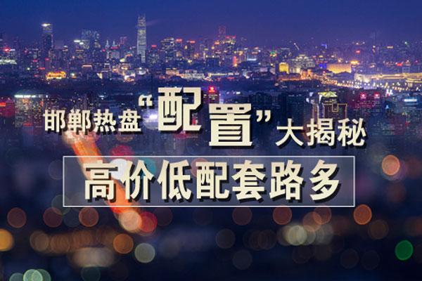 """邯郸热盘""""配置""""大揭秘 高价低配套路多"""