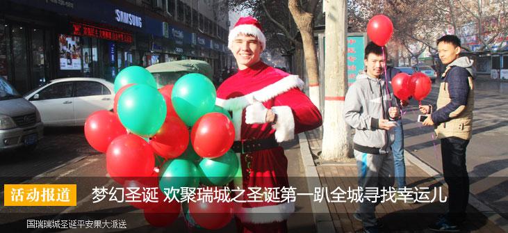 梦幻圣诞 欢聚瑞城之圣诞第一趴全城寻找幸运儿
