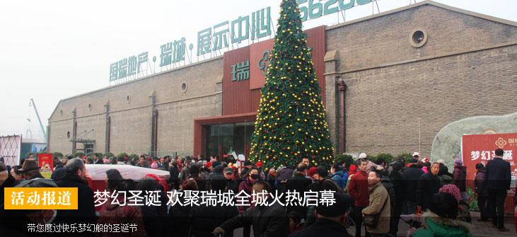 梦幻圣诞 欢聚瑞城全城火热启幕