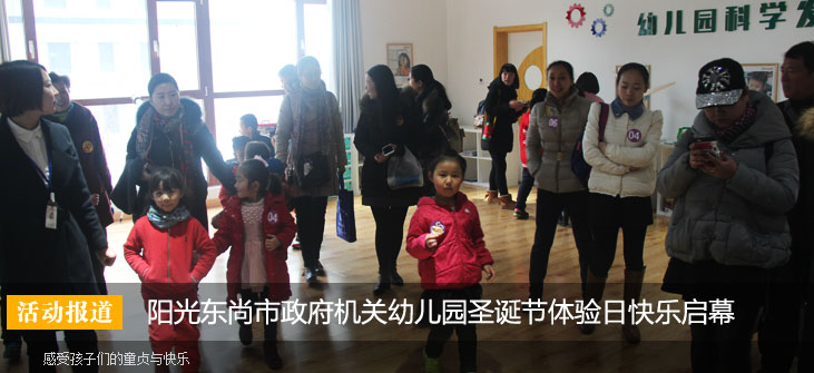 阳光东尚市政府机关幼儿园圣诞节体验日快乐启幕 感受孩子们的童贞与快乐