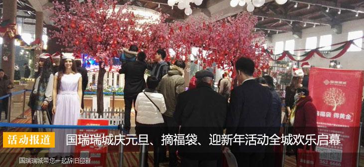 国瑞瑞城庆元旦摘福袋、迎新年活动全城欢乐启幕