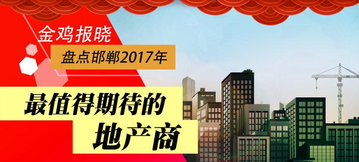 金鸡报晓 盘点邯郸2017年最值得期待的地产商